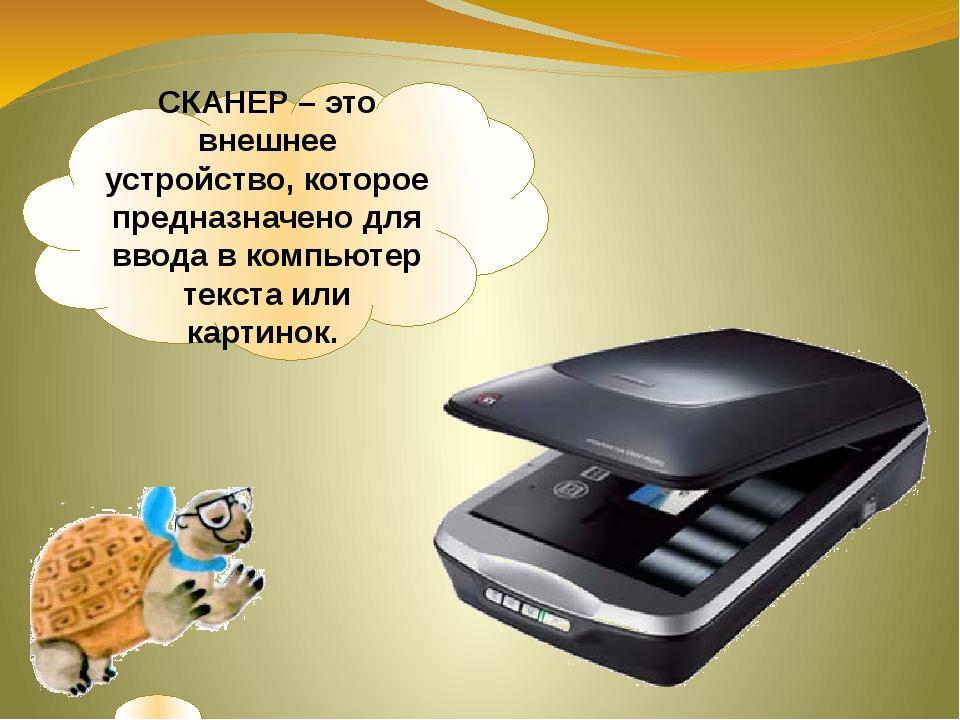 СКАНЕР – это внешнее устройство, которое предназначено для ввода в компьютер...