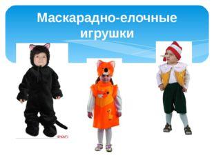 Маскарадно-елочные игрушки