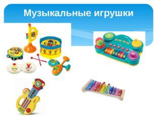 Музыкальные игрушки