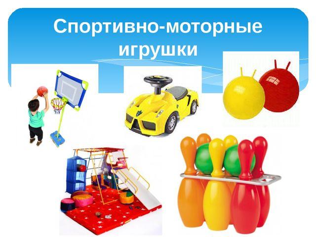 Спортивно-моторные игрушки
