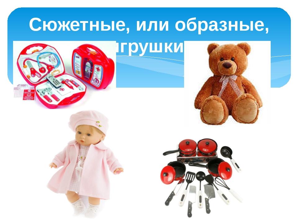 Сюжетные, или образные, игрушки