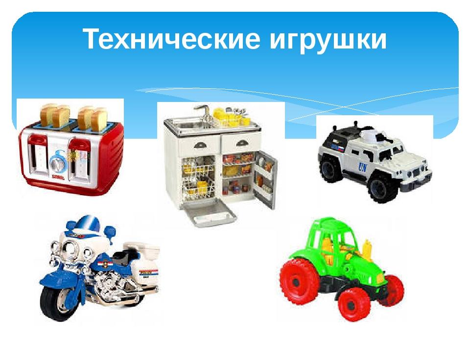 Технические игрушки