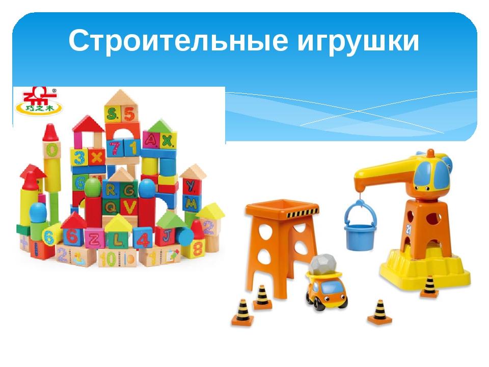 Строительные игрушки