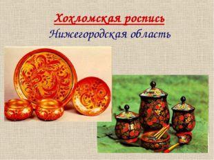 Хохломская роспись Нижегородская область