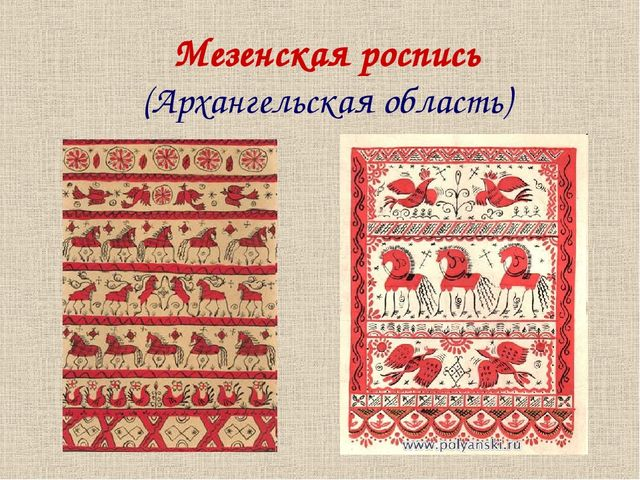 Мезенская роспись (Архангельская область)