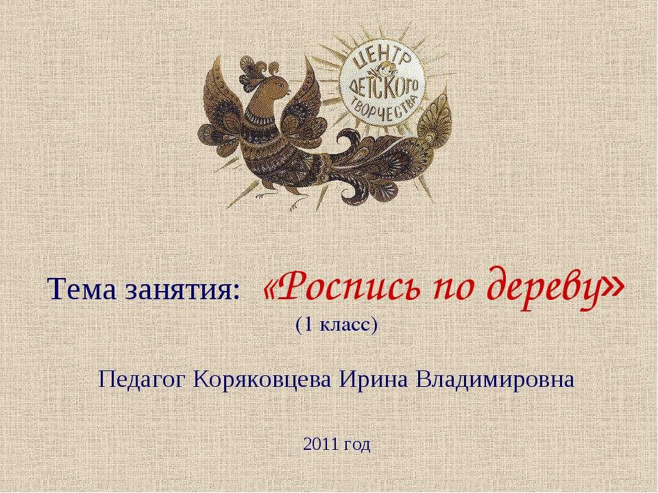 Тема занятия: «Роспись по дереву» (1 класс) Педагог Коряковцева Ирина Владими...