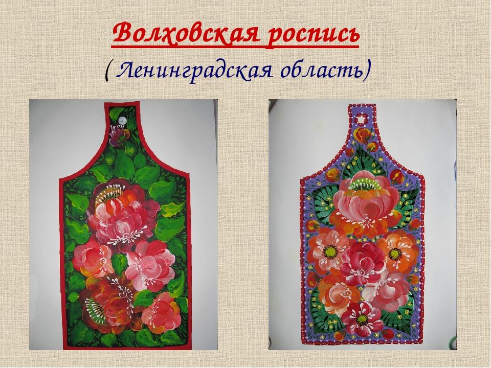 Волховская роспись ( Ленинградская область)