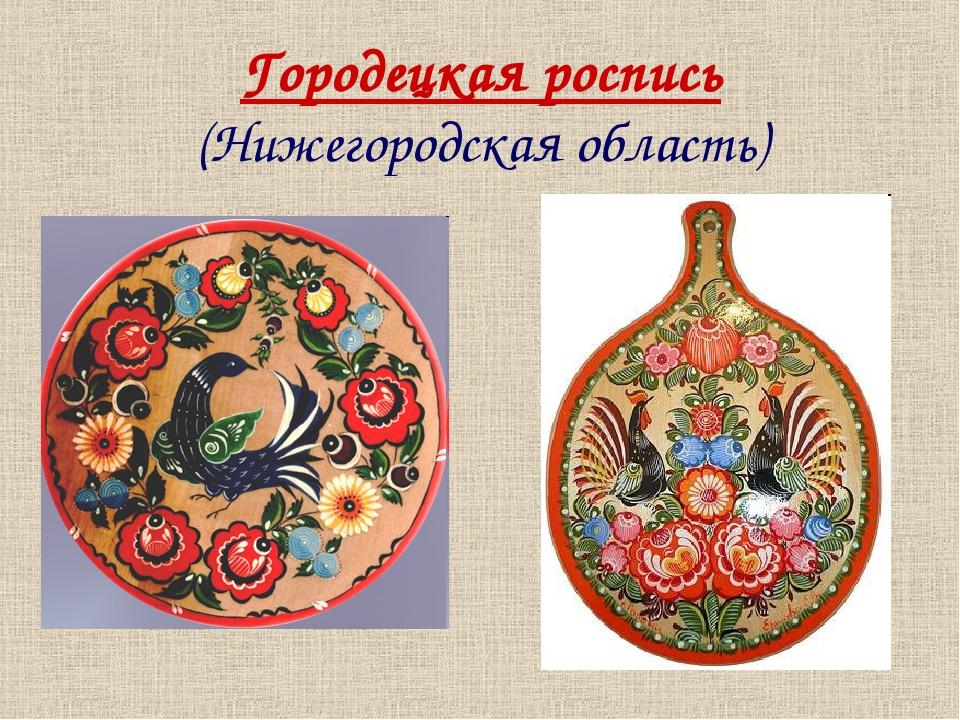 Городецкая роспись (Нижегородская область)