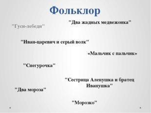 "Фольклор ""Гуси-лебеди"" ""Два жадных медвежонка"" ""Два мороза"" ""Морозко"" ""Снегур"