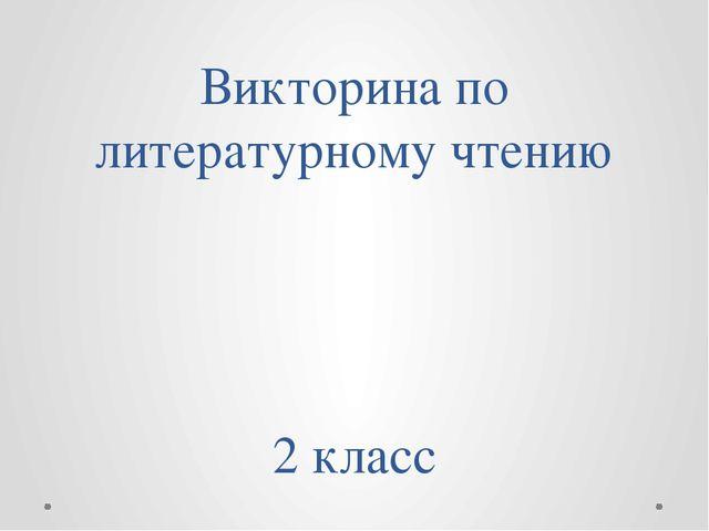 Викторина по литературному чтению 2 класс