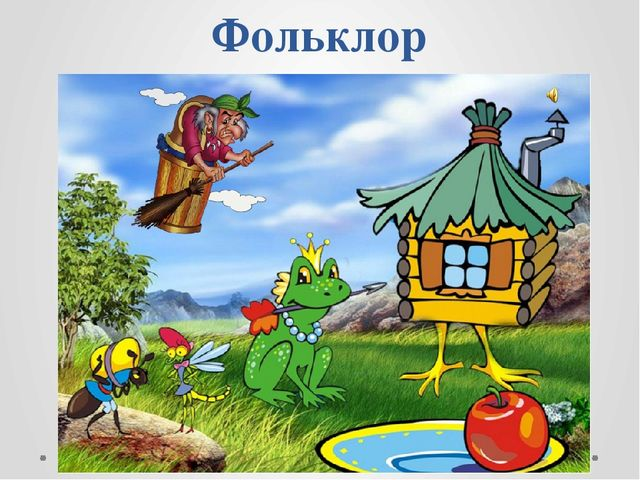 Фольклор