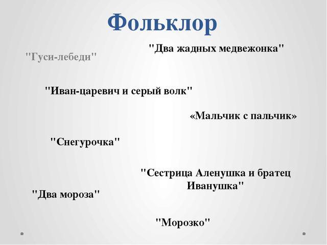 "Фольклор ""Гуси-лебеди"" ""Два жадных медвежонка"" ""Два мороза"" ""Морозко"" ""Снегур..."