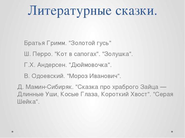 """Литературные сказки. Братья Гримм. """"Золотой гусь"""" Ш. Перро. """"Кот в сапогах""""...."""