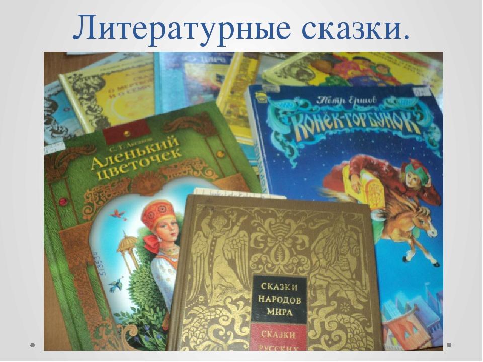 Литературные сказки.