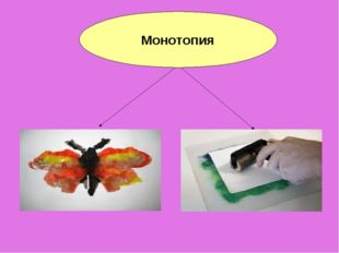 Монотопия