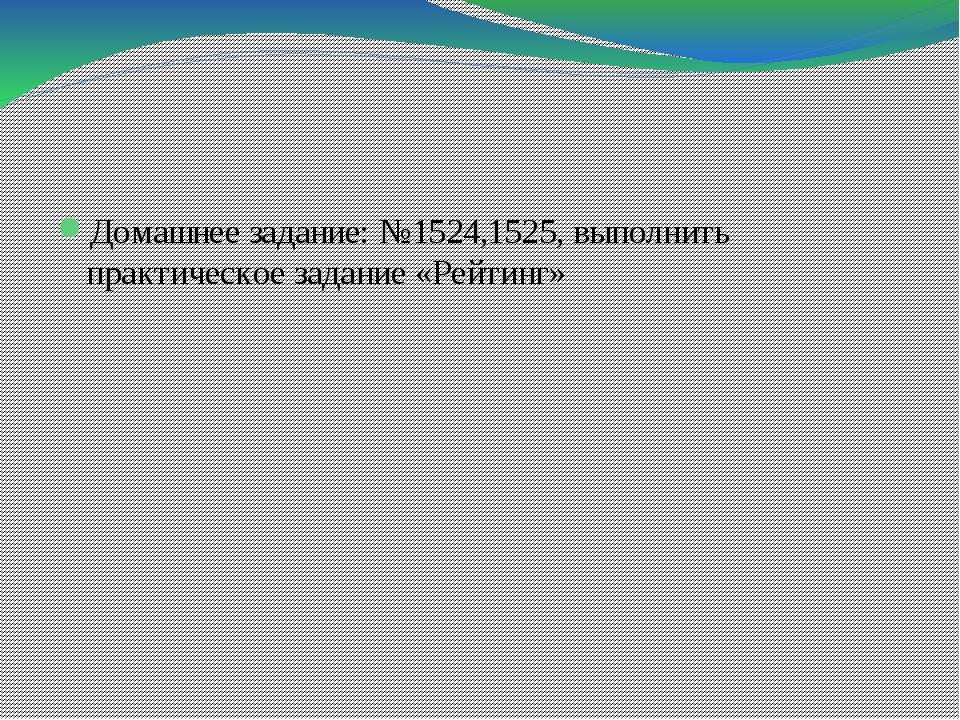 Домашнее задание: №1524,1525, выполнить практическое задание «Рейтинг»