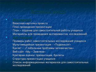 Материалы проекта Для педагога Визитная карточка проекта План проведения през