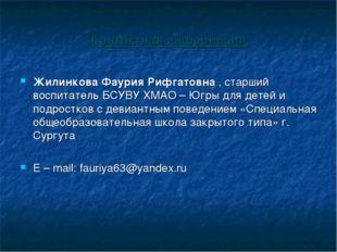 Контактная информация Жилинкова Фаурия Рифгатовна , старший воспитатель БСУВУ