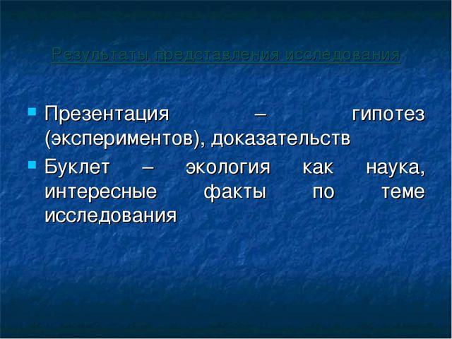 Результаты представления исследования Презентация – гипотез (экспериментов),...