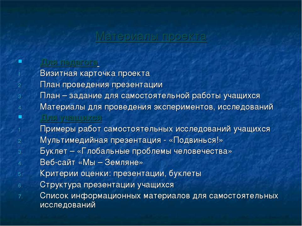 Материалы проекта Для педагога Визитная карточка проекта План проведения през...