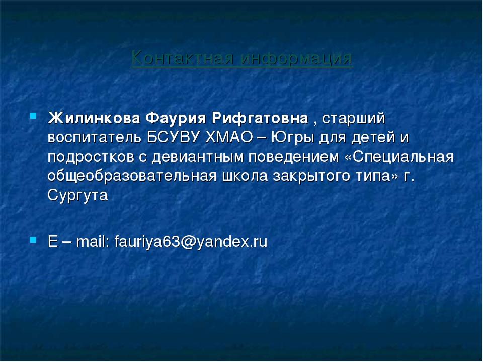 Контактная информация Жилинкова Фаурия Рифгатовна , старший воспитатель БСУВУ...