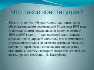 Что такое конституция? Конституция Республики Казахстан, принятая на общенаци