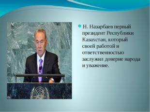Н. Назарбаев первый президент Республики Казахстан, который своей работой и о