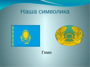 Наша символика Гимн