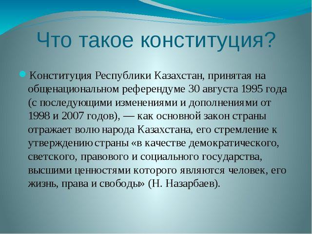 Что такое конституция? Конституция Республики Казахстан, принятая на общенаци...