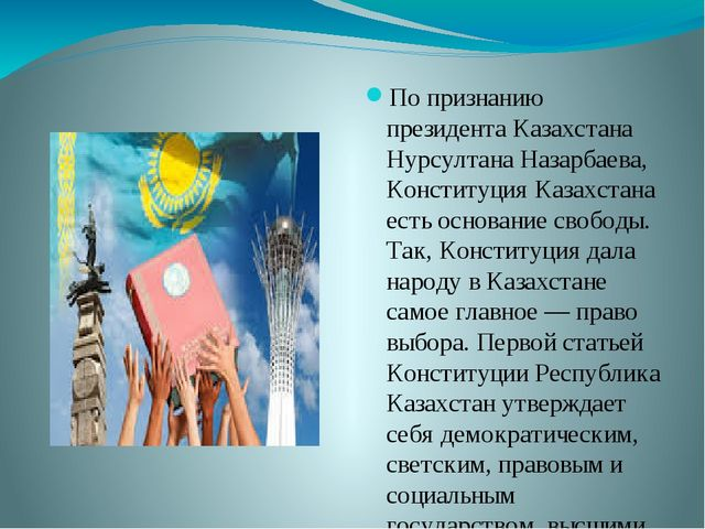 По признанию президента Казахстана Нурсултана Назарбаева, Конституция Казахст...