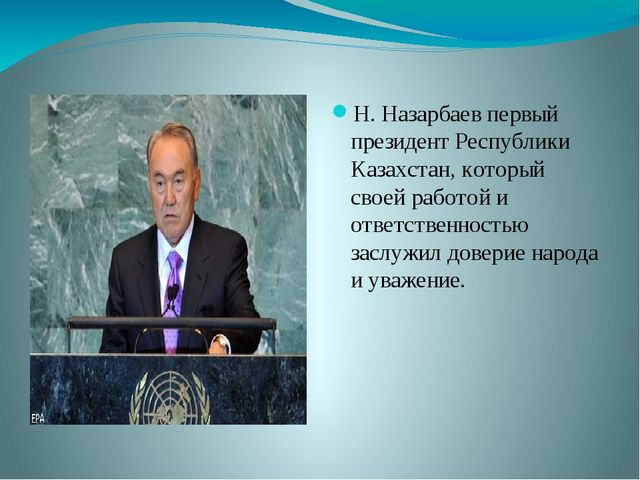 Н. Назарбаев первый президент Республики Казахстан, который своей работой и о...