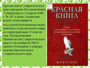 Красная книга Ставропольского края учреждена Постановлением Губернатора от 13