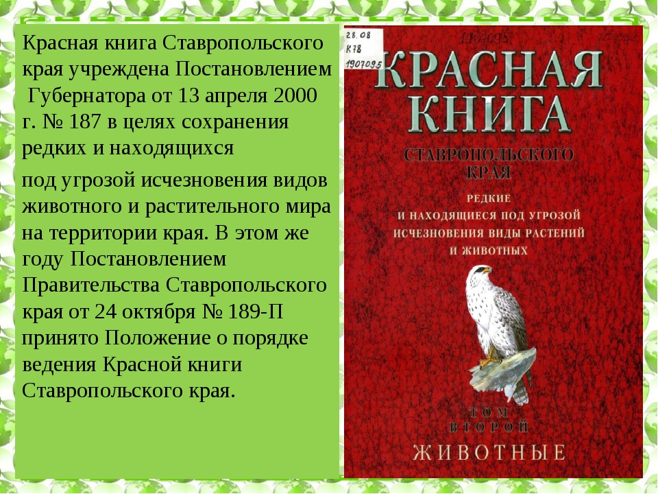 Красная книга Ставропольского края учреждена Постановлением Губернатора от 13...