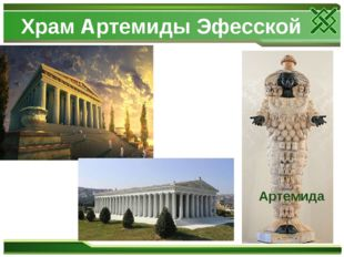 Храм Артемиды Эфесской Артемида