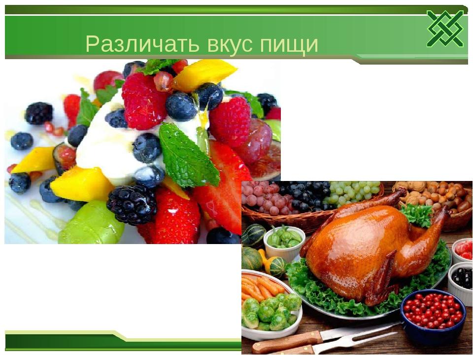 Различать вкус пищи