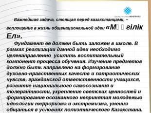 Важнейшая задача, стоящая перед казахстанцами, − воплощение в жизнь общенаци