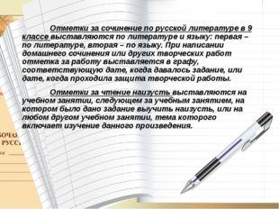 Отметки за сочинение по русской литературе в 9 классе выставляются по лите
