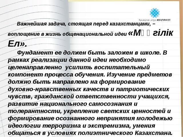 Важнейшая задача, стоящая перед казахстанцами, − воплощение в жизнь общенаци...