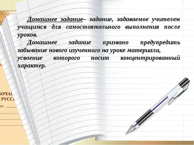 Домашнее задание– задание, задаваемое учителем учащимся для самостоятельного...
