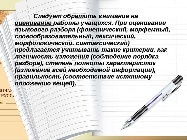 Следует обратить внимание на оценивание работы учащихся. При оценивании яз...