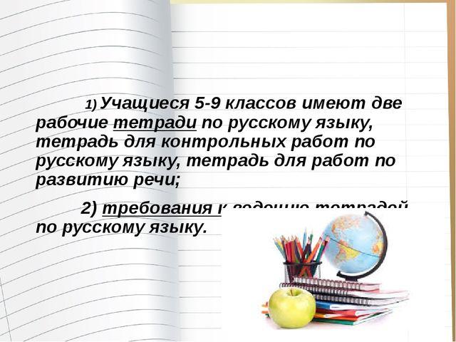 1) Учащиеся 5-9 классов имеют две рабочие тетради по русскому языку, тетр...