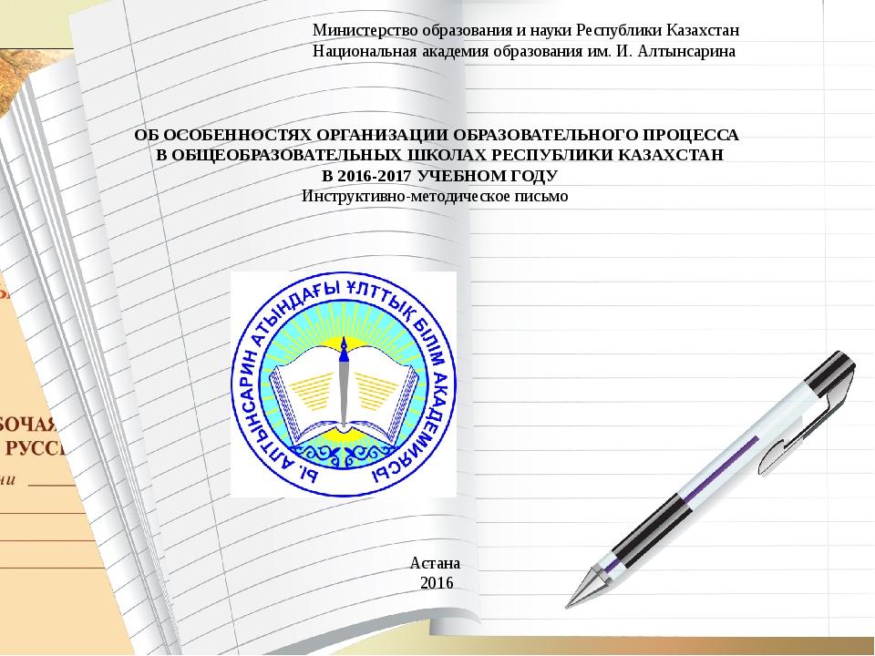 Министерство образования и науки Республики Казахстан Национальная академия о...