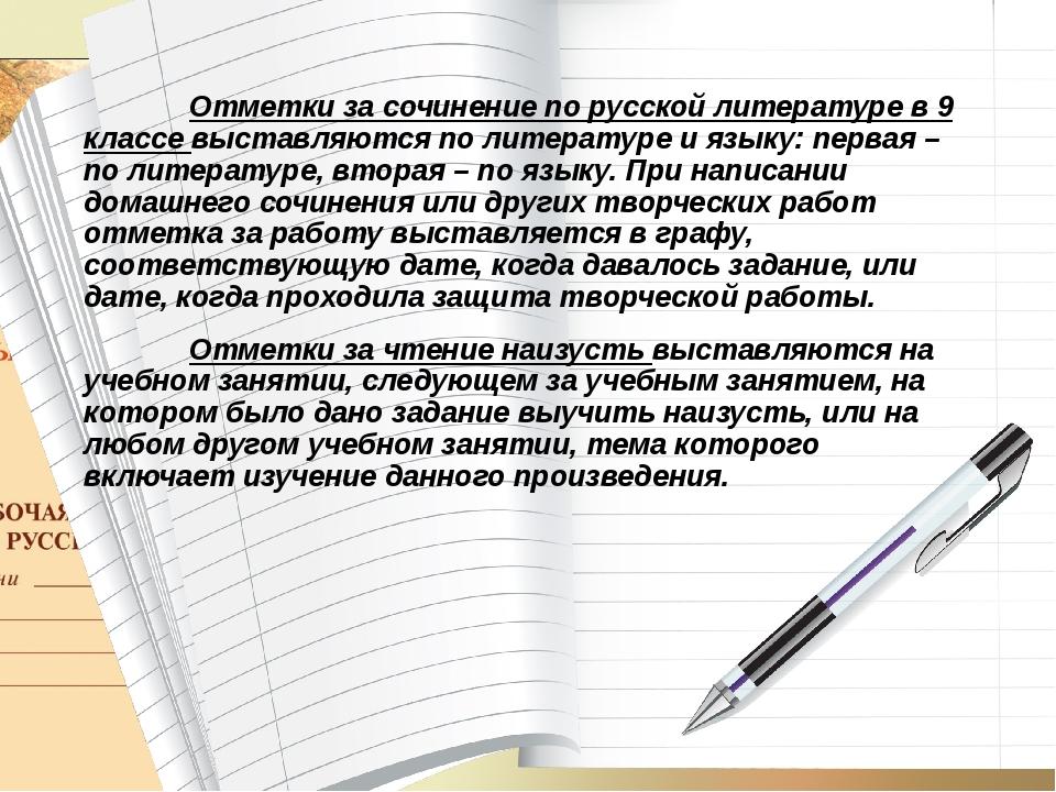Отметки за сочинение по русской литературе в 9 классе выставляются по лите...