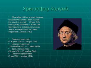 Христофор Колумб 29 октября 1451 на острове Корсика, тогдашнем владении Генуи
