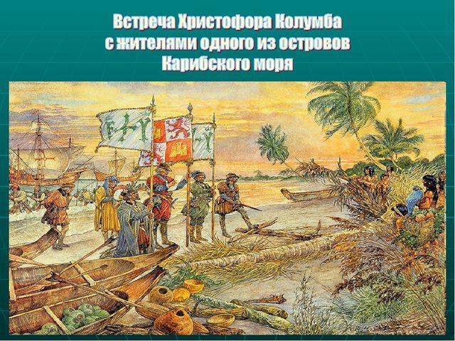 путешествие в Индию. Васко да Гама родился в 1469 году Существует версия, сог...