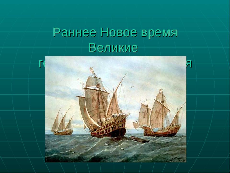 Раннее Новое время Великие географические открытия