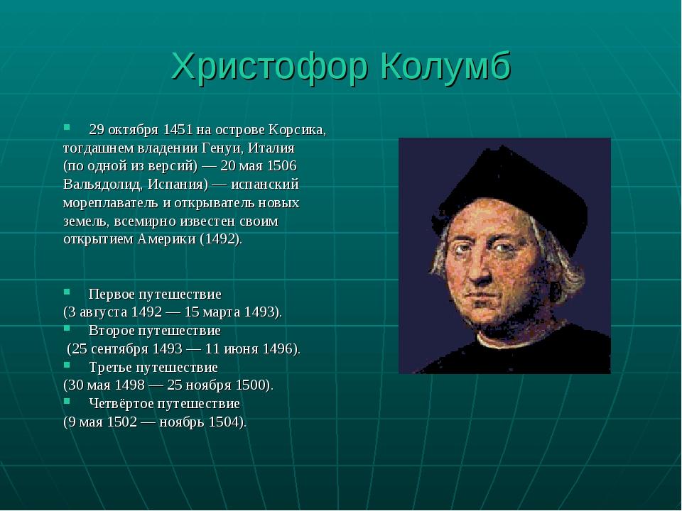 Христофор Колумб 29 октября 1451 на острове Корсика, тогдашнем владении Генуи...