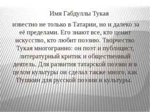 Имя Габдуллы Тукая известно не только в Татарии, но и далеко за её пределами