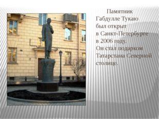 Памятник ГабдуллеТукаю был открыт вСанкт-Петербурге в 2006 году. Он стал