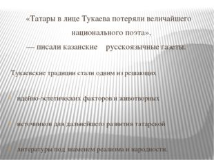 «Татары в лице Тукаева потеряли величайшего национального поэта», — писали к